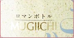 MUGIICHI SOCHU